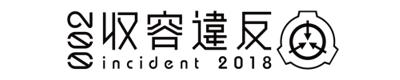 収容違反 インシデント2018-002